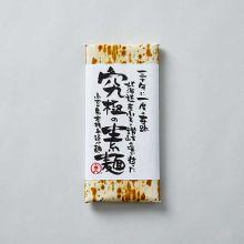 小豆島 庄八 究極の素麺