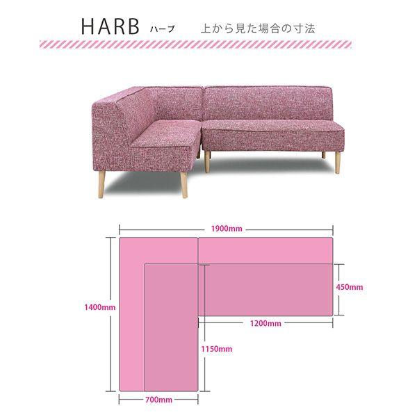 HerbⅡ/ハーブ2 2Pソファ シュガーベージュ