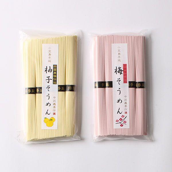 【オンラインストア限定】小豆島手延べそうめん おためし2食セット