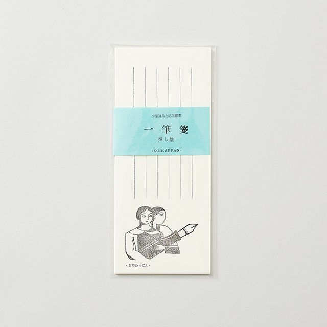 一筆箋 挿し絵 / OJIKAPPAN