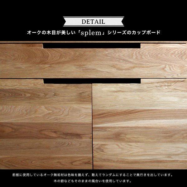 splem/スプレム キッチンボード 800【a.depeche/ア・デペシュ】