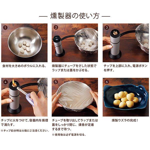 【オンライン限定】ポータブル燻製器 3種チップ付 シルバー