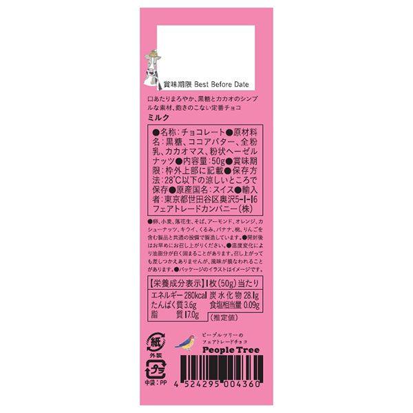フェアトレードチョコレート 50g ミルク スペシャルパッケージ