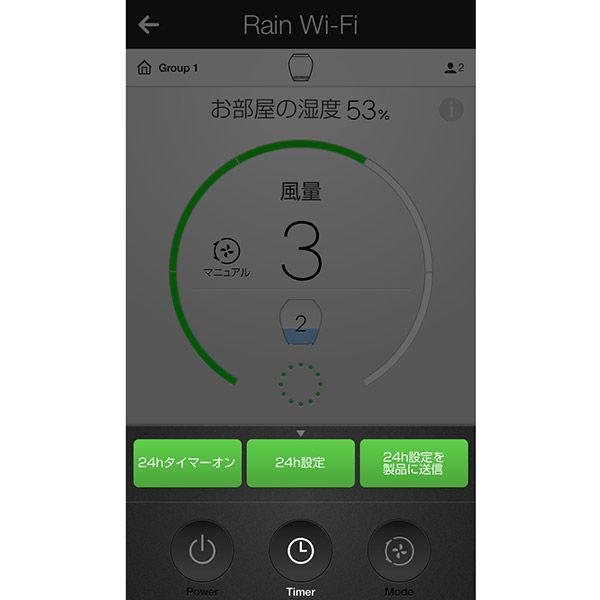 【オンライン限定】BALMUDA Rain(Wi-Fi対応加湿器)