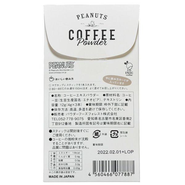 スヌーピー コーヒースティック 3本入 オリジナル