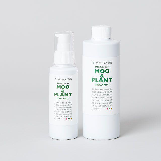 オーガニックの液肥 MOO&PLANT 100ml / REBIRTH食育研究所