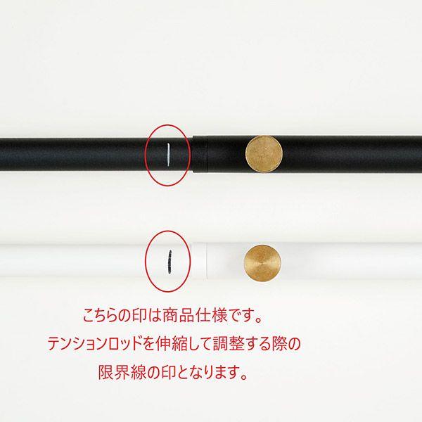 【オンライン限定】テンションロッドC ブラック 200-275cm