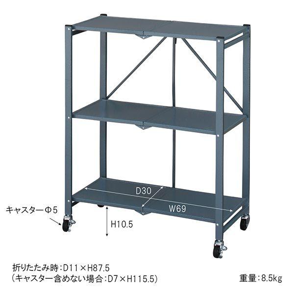 【オンライン限定】フォールディングシェルフ 2段 ブラック