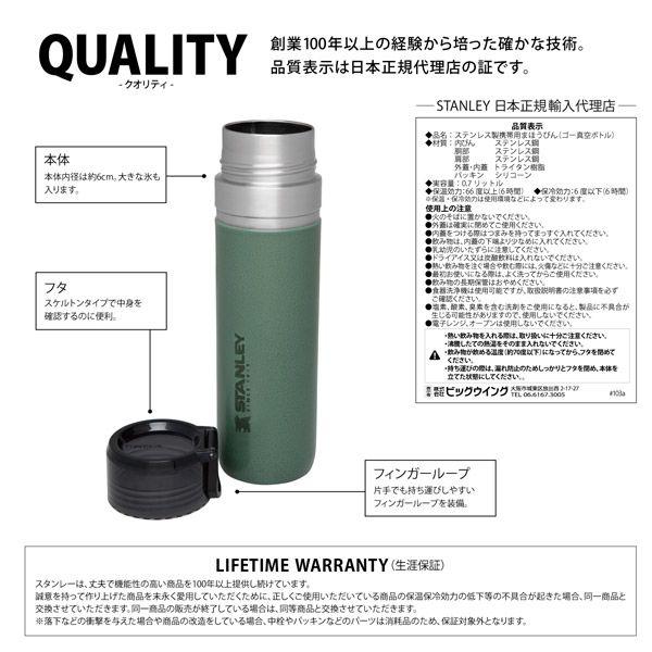 スタンレー ゴーシリーズ 真空ボトル 0.7L グリーン