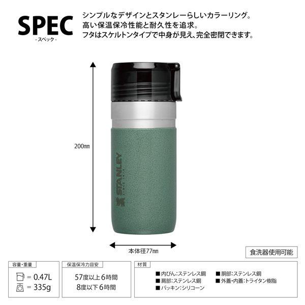 STANLEY/スタンレー ゴーシリーズ 真空ボトル 0.47L グリーン