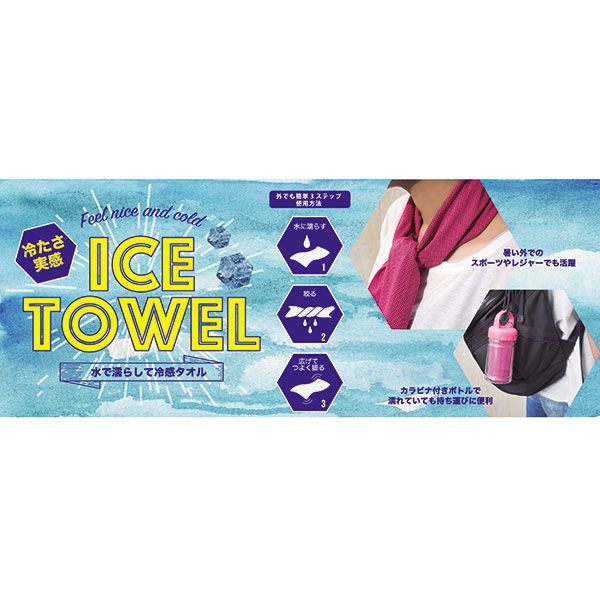 ICE TOWEL ブルー