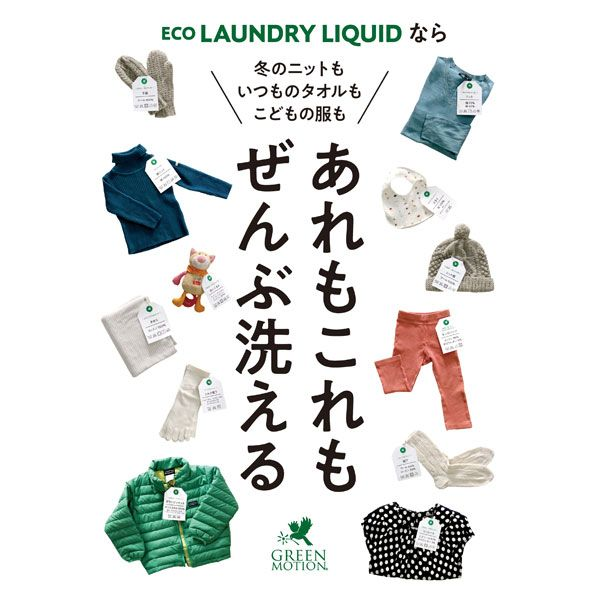 エコランドリーリキッド / ECO LAUNDRY LIQUID 500ml