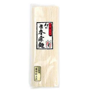 麺匠 箭内芳雄 幻の三春索麺