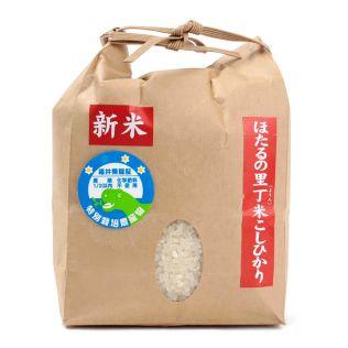 ほたるの里丁 米コシヒカリ無農薬 1kg