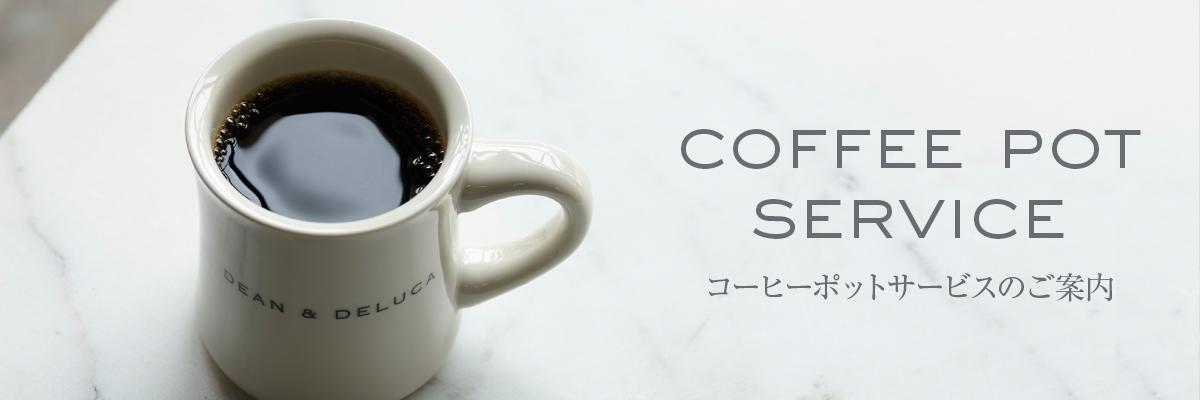コーヒーポットサービスのご案内