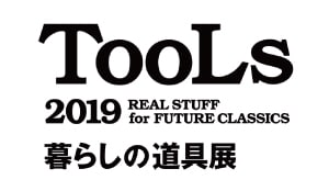 「TOOLS 2019 暮らしの道具展」出展