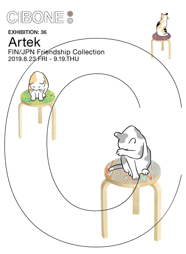 Artek FIN/JPN Friendship Collection