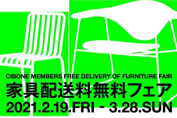 家具配送料無料フェア