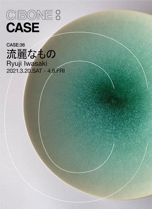 CASE: 36 流麗なもの Ryuji Iwasaki