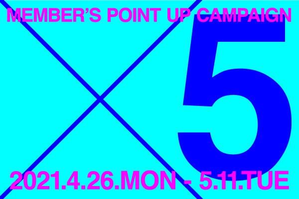 【Online Store限定】CIBONE MEMBERS ポイントアップ5倍キャンペーン