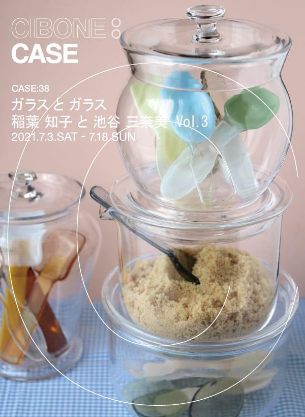 CASE: 38 ガラスとガラス 稲葉 知子と池谷 三奈美 Vol.3