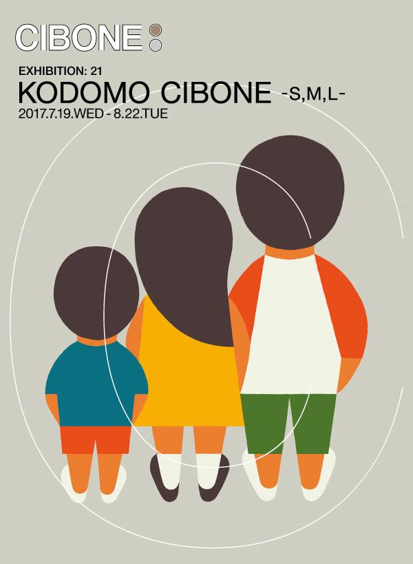 KODOMO CIBONE