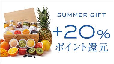 SUMMER GIFT ポイント還元キャンペーン