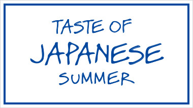 SEASONAL MENU 8月「Taste of Japanese Summer 和食」
