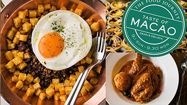 「TASTE OF MACAO」魅惑のマカオ料理を召し上がれ