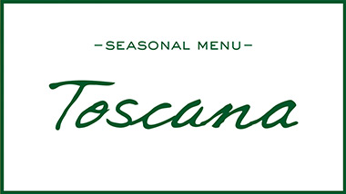SEASONAL MENU 10月「Toscana 」