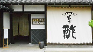 飯尾醸造に教わる「お酢を身近に、魅力を知る」セミナー開催