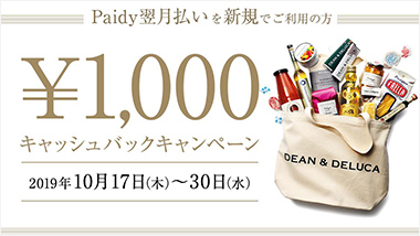 DEAN & DELUCA × Paidy キャッシュバックキャンペーン