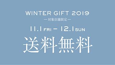 11/1~ 送料無料キャンペーン 開催中