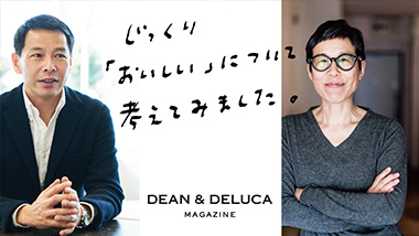 「DEAN & DELUCA マガジン」創刊、トークイベント開催