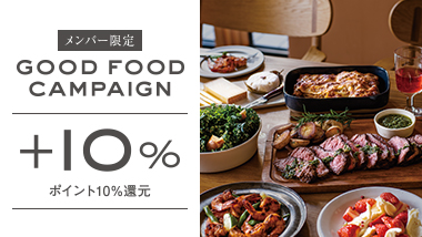 ポイント10%還元「GOOD FOOD CAMPAIGN」開催