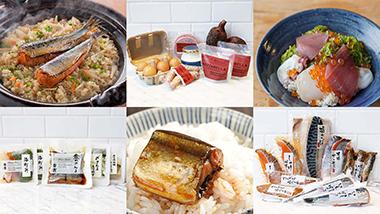 日本各地の味わいをご自宅で。生産者から届く 秋の産地直送セット