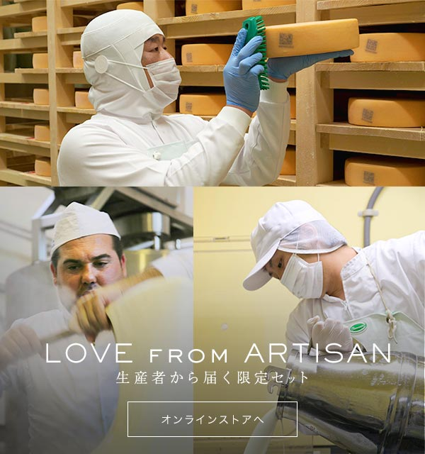 LOVE from ARTISAN / 生産者から届く限定セット