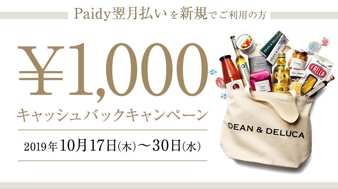 DEAN & DELUCA × Paidy 1,000円キャッシュバックキャンペーン
