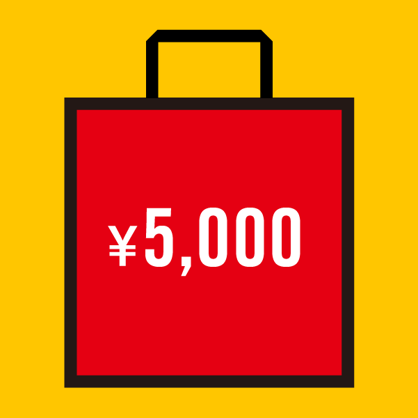 福袋 5,000円