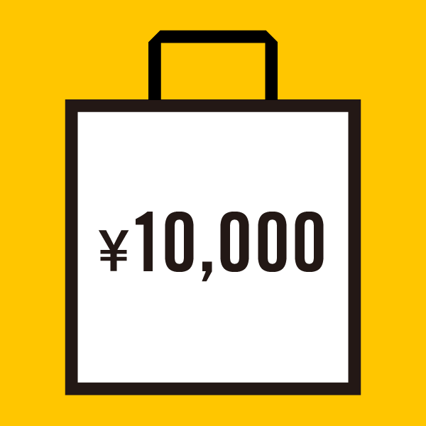 福袋 10,000円