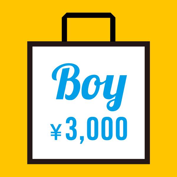 福袋 BOY 3,000円