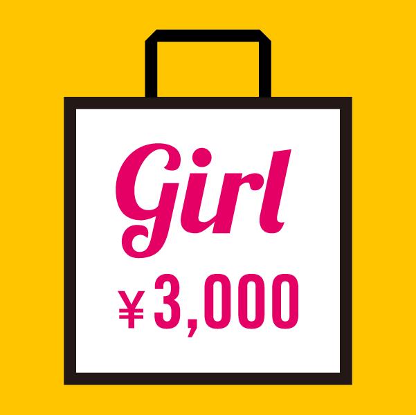 福袋 GIRL 3,000円
