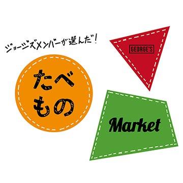 【EVENT】1月のたべものマーケット