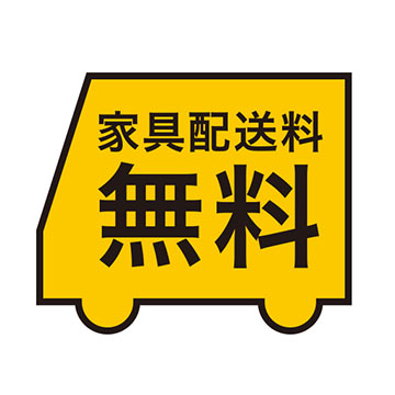 家具配送料無料キャンペーンを開催!