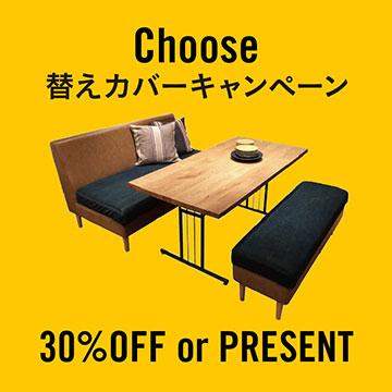【Chooseソファ】替えカバー 30%オフ or プレゼントキャンペーン