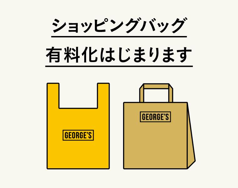 ショッピングバッグ有料化