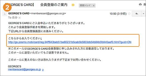 返ってきたメールに記載されているURLにアクセスします。