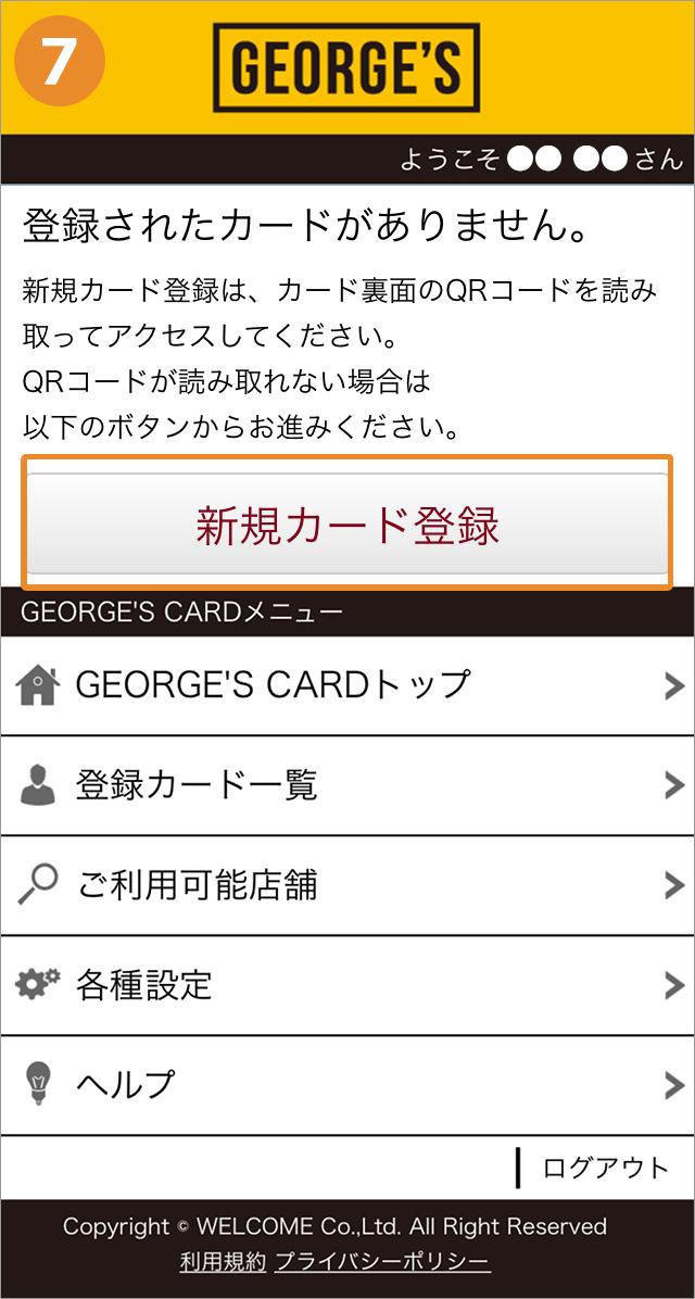 TOPページへ戻り、登録カード一覧を選択、次のページで新規カード登録を選択。