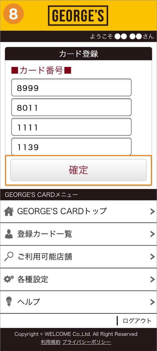 カード番号を4桁ずつ入力し、確定。