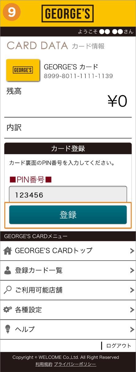 カード裏面に記載されているPIN番号を入力し登録を押す。